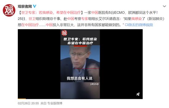 世卫专家:若我感染,希望在中国治疗图片