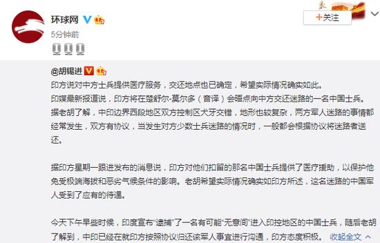 胡锡进:印方称对迷路的中方士兵提供医疗服务,交还地点也已确定图片