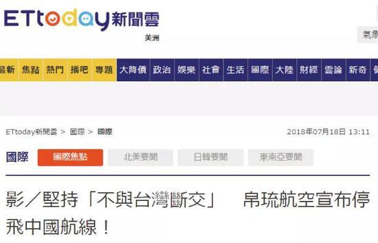 """台湾""""东森新闻网""""报道截图"""