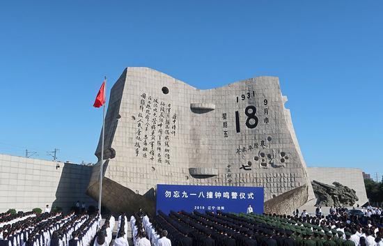 """9月18日拍摄的""""勿忘九一八""""撞钟鸣警仪式现场。新华社 图"""