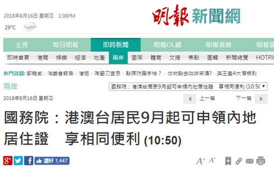 香港《明报》报道截图
