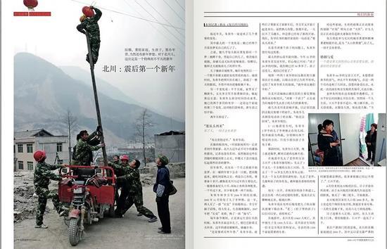 《中国新闻周刊》曾经对北川重建进行报道