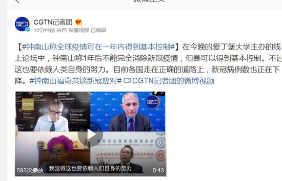 钟南山称全球疫情可在一年内得到基本控制图片