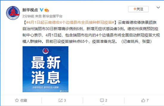 4月1日起 云南德宏4个边境县市全员接种新冠疫苗图片