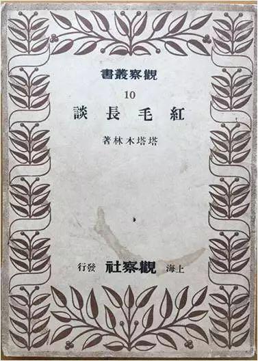 """1948年储安平主编的""""观察丛书""""出版萧乾的《红毛长谈》(笔名:塔塔木林),附录三为沈从文所写《怀塔塔木林》(笔名:巴鲁爵士)。"""
