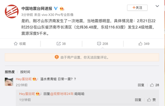 济南长清区发生2.4级地震,震源深度5千米图片