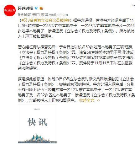 2019赚钱职业兼职_又有3名香港立法会议员被捕 案件将于11日提堂