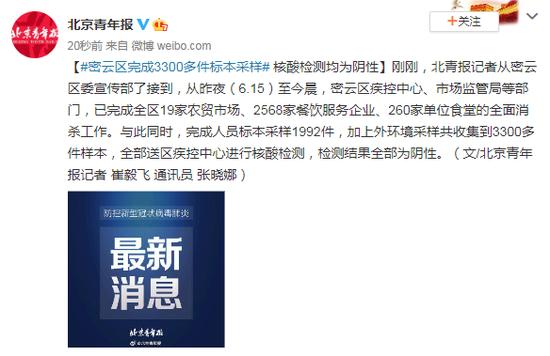 北京密云区完成3300多件标本采样 核酸检测均为阴性图片