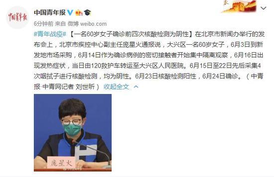 摩天测速,京大兴一名摩天测速60岁女子确诊前图片