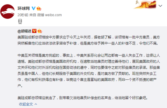 锡进美领馆赢咖3娱乐解雇一批中方雇员,赢咖3娱乐图片
