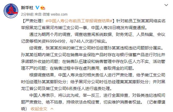 严肃处理!中国人寿公布前员工举报调查结果图片