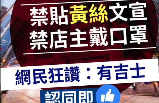 """香港商场""""刚""""起来了 要求""""黄丝""""店主摘口罩图片"""