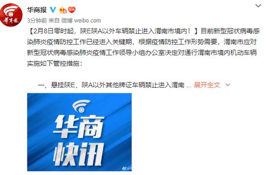 2月8日零时起,陕E陕A以外车辆禁止进入渭南市境内!图片