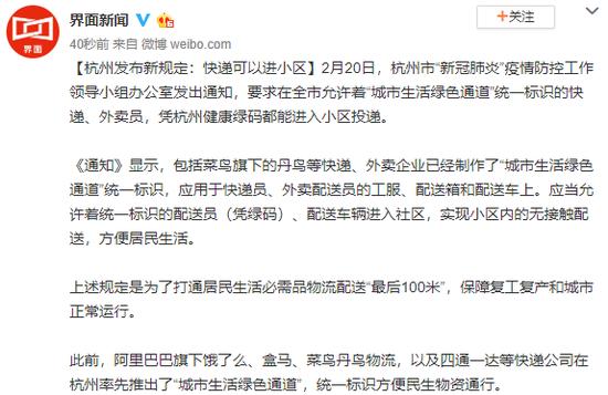 杭州发布新规定:快递可以进小区图片