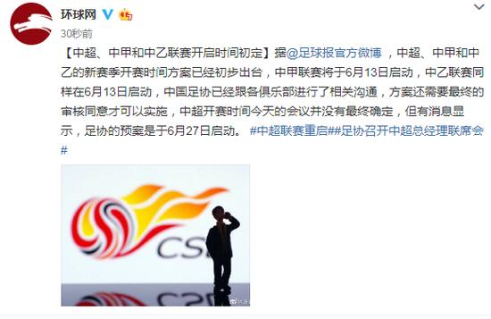 杏悦:中超中甲和中乙联赛开启时间初杏悦定图片