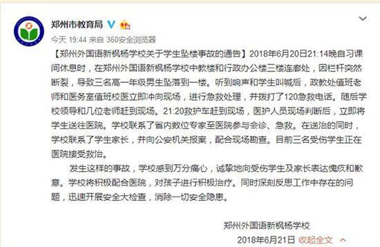 微博 @郑州市教育局 截图