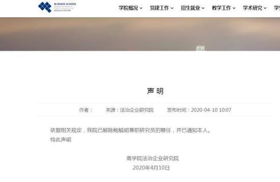 鲍毓明被西南政法大学解聘 与杰