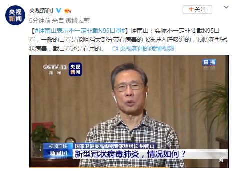 钟南山:预防病毒戴口罩有用 不一定非戴N95口罩图片
