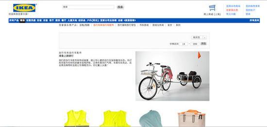 宜家斯拉达自行车中国官网页面
