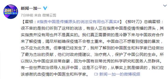 摩天登录顿指责中国是传摩天登录播源头的说法图片