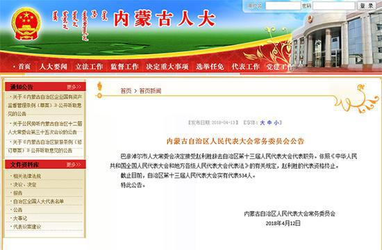 内蒙古自治区人民代表大会常务委员会公告 内蒙古人大网 截图