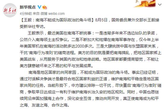 王毅:南海不能成为国际政治的角斗场