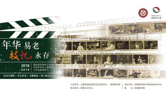 专题:非遗抢救性记录工作成果展映月