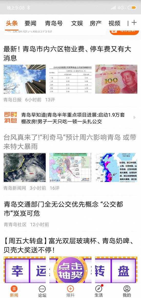 利奇马台风:青岛气象怒怼