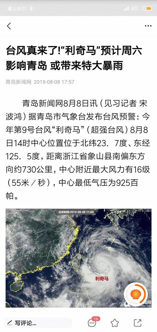 利奇马台风:青岛气象怒怼青岛发布违规发预警|台风预警|气象台