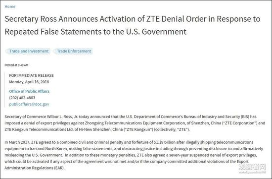 商务部长罗斯的声明,图自美国商务部