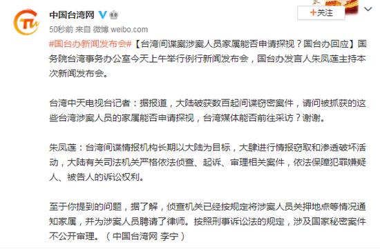 台湾间谍案涉案人员家属能否申请探视?国台办回应图片