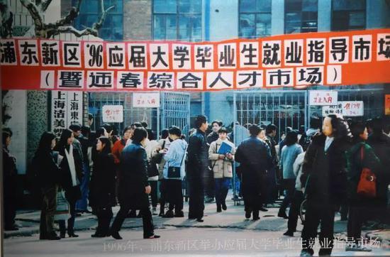 1996年,浦东新区举办应届大学毕业生就业指导市场。 新京报记者 尹亚飞 翻拍