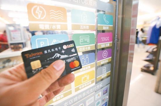 """台当局发给公务人员的""""国民旅游卡"""""""