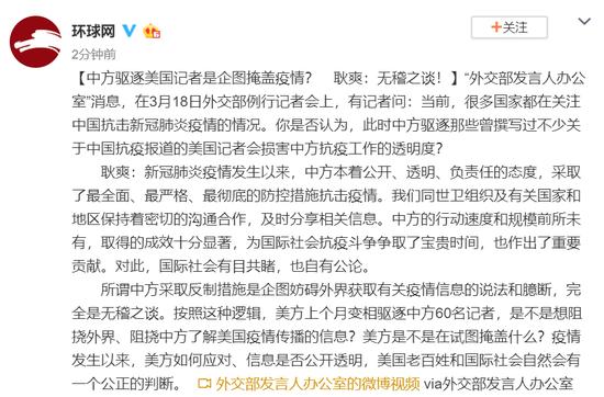 中方驱逐美国记者是企图掩盖疫情?耿爽:无稽之谈图片