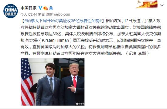 加拿大将就美国征收铝关税采取反制措施 加大使放话