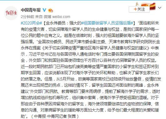【摩天注册】金永伟委员强大的祖国摩天注册要做留学人图片