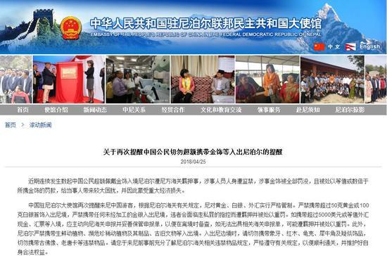 图片来源:中国驻尼泊尔大使馆网站。