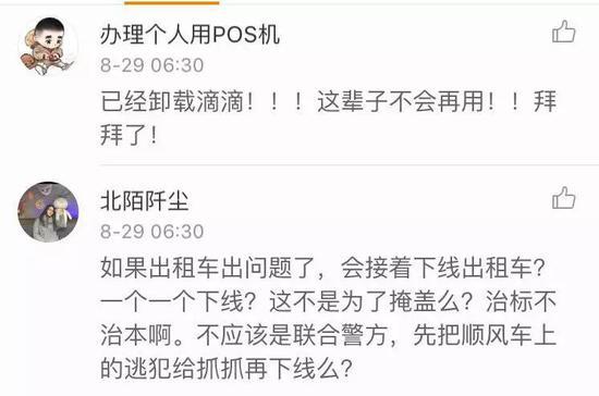 北京日报:滴滴 需要深刻反思的是你的发展模式