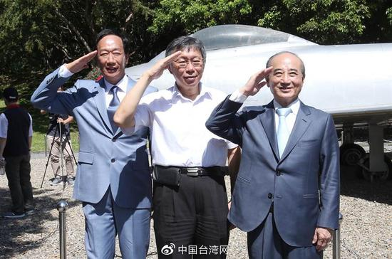 郭台铭,柯文哲,2020年台湾地区领导人选举