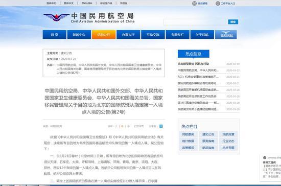 民航局:目的地为北京的国际航班需从12个指定入境点入境图片