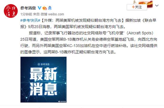外媒:两架美军机被发现疑似朝台湾方向飞去图片
