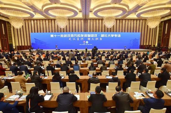 第十一批武汉百万校友资智回汉·湖北大学专场举行 记者郭良朔 摄