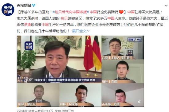 拉贝后代向中国求援 中国药企免费赠药图片