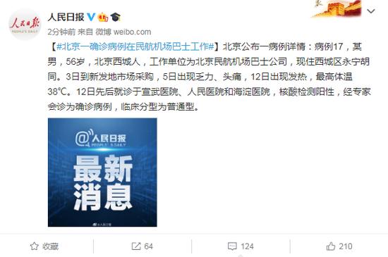 北京一确诊病例在民航机场巴士工作图片