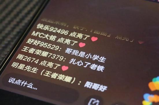 △某网站直播平台用户界面资料图/视觉中国