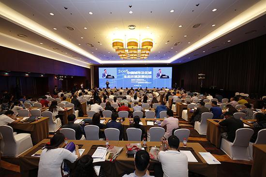 2018中国城市及区域生态环境发展论坛现场。