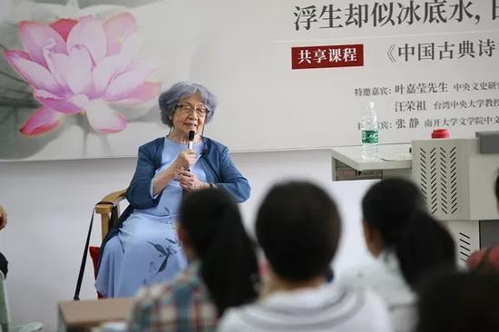 今年5月14日,叶嘉莹先生出席了南开大学慕课《中国古典诗词中的品格与修养》第四次全国直播见面课。