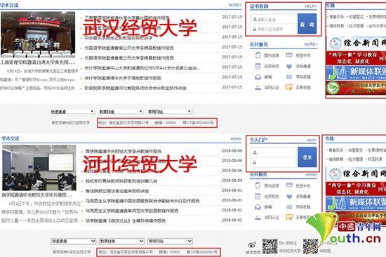 """武汉经贸大学的""""证书查询""""栏目疑似为该学校假学历证书的查询提供伪造的验证渠道。网页截图"""