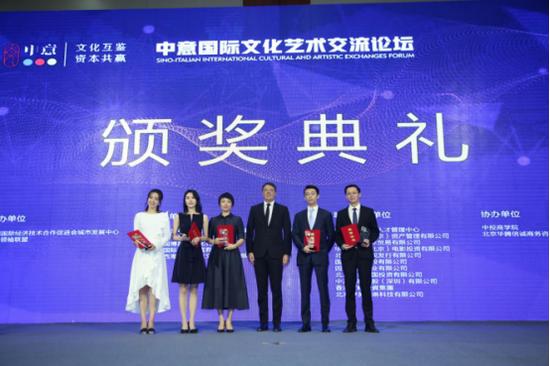 中意国际文化艺术交流论坛颁奖典礼