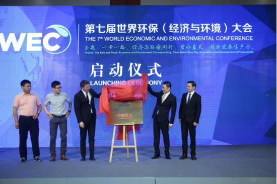 第七届世界环保(经济与环境)大会启动揭牌仪式